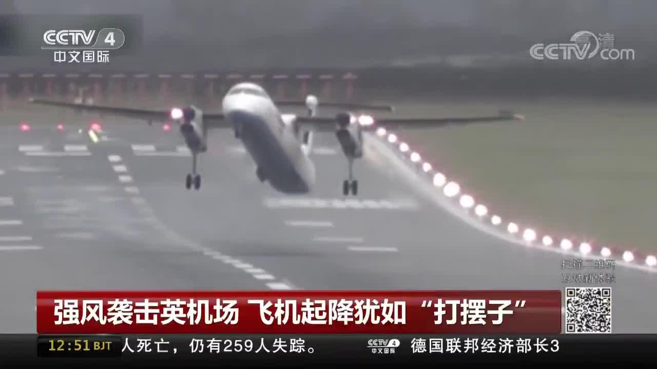 """[视频]强风袭击英机场 飞机起降犹如""""打摆子"""""""