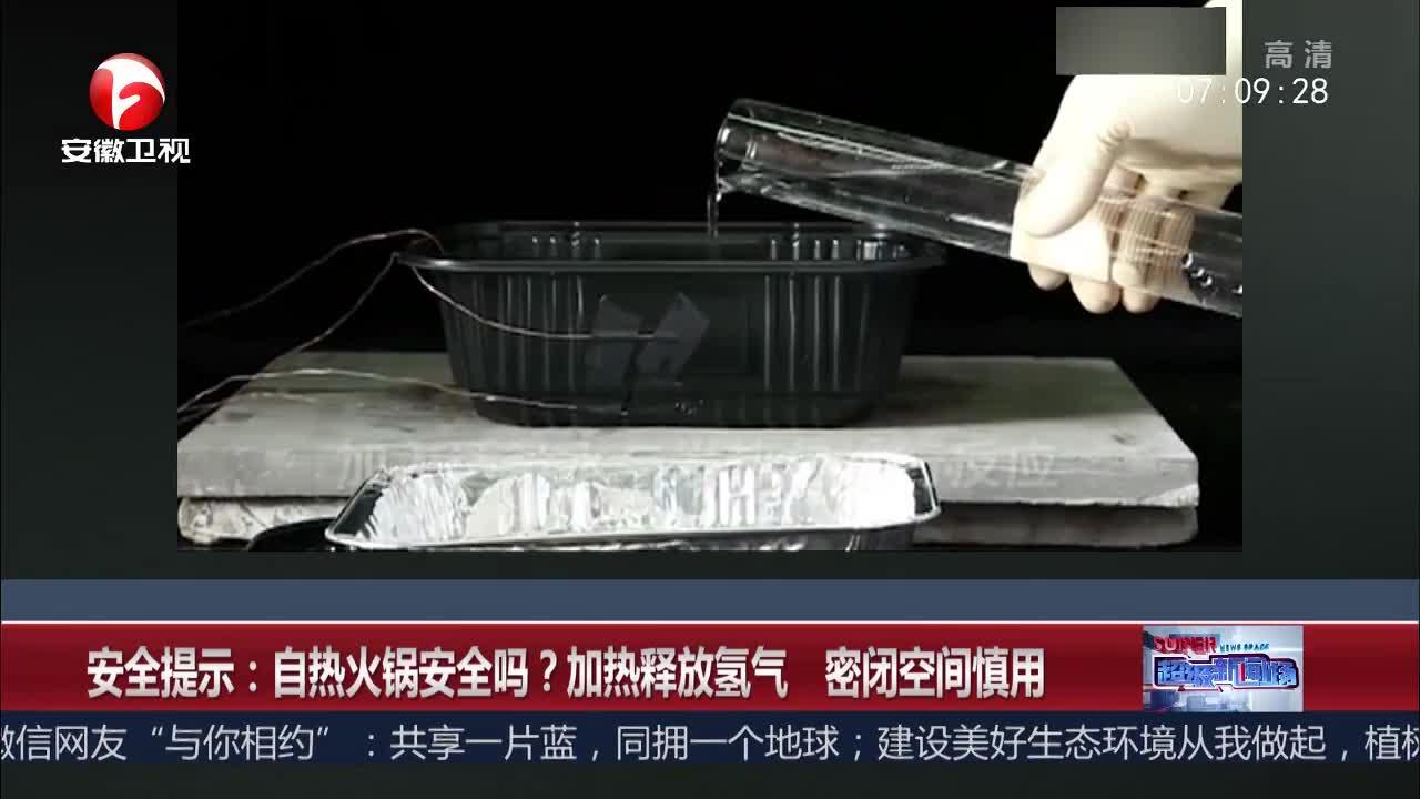 [视频]安全提示:自热火锅安全吗?加热释放氢气 密闭空间慎用