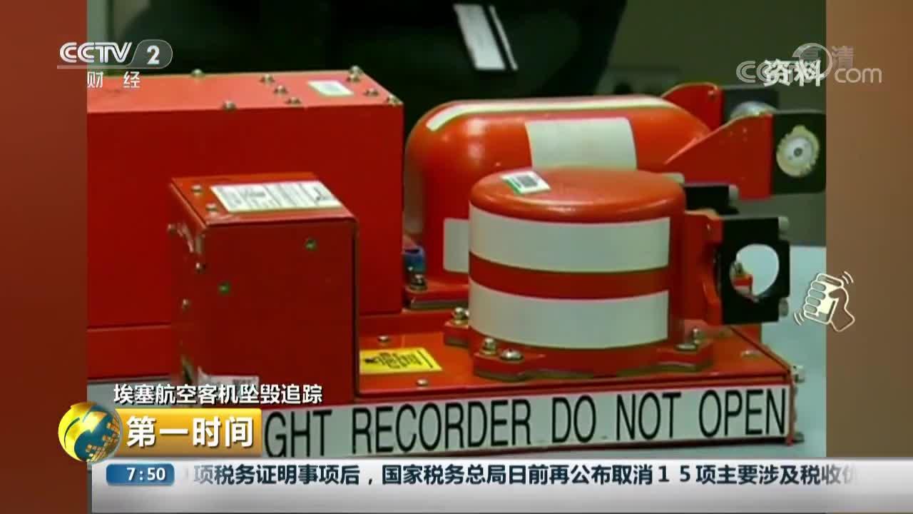 """[视频]埃塞航空客机坠毁追踪 """"黑匣子""""并不黑 多为橙红色"""