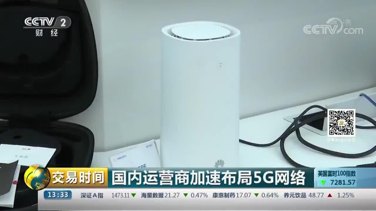 [视频]国内运营商加速布局5G网络