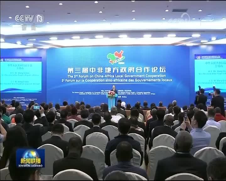 [视频]王岐山出席第三届中非地方政府合作论坛