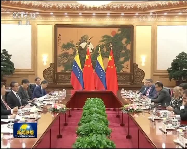 [视频]习近平同委内瑞拉总统举行会谈 两国元首一致同意 引领中委全面战略伙伴关系迈上新台阶