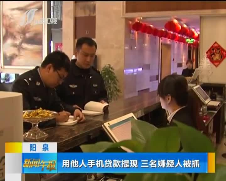 [视频]用他人手机贷款提现 三名嫌疑人被抓