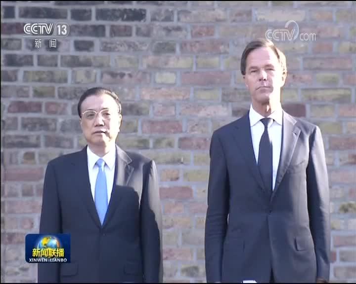 [视频]李克强出席荷兰首相举行的欢迎仪式