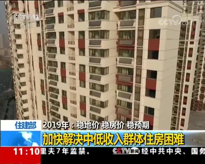 [视频]住建部:2019年稳地价 稳房价 稳预期
