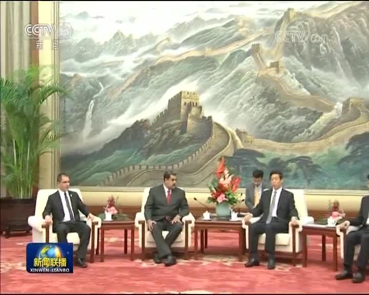 [视频]栗战书会见委内瑞拉总统