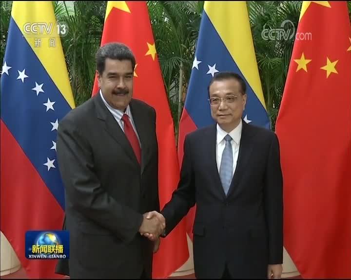 [视频]李克强会见委内瑞拉总统
