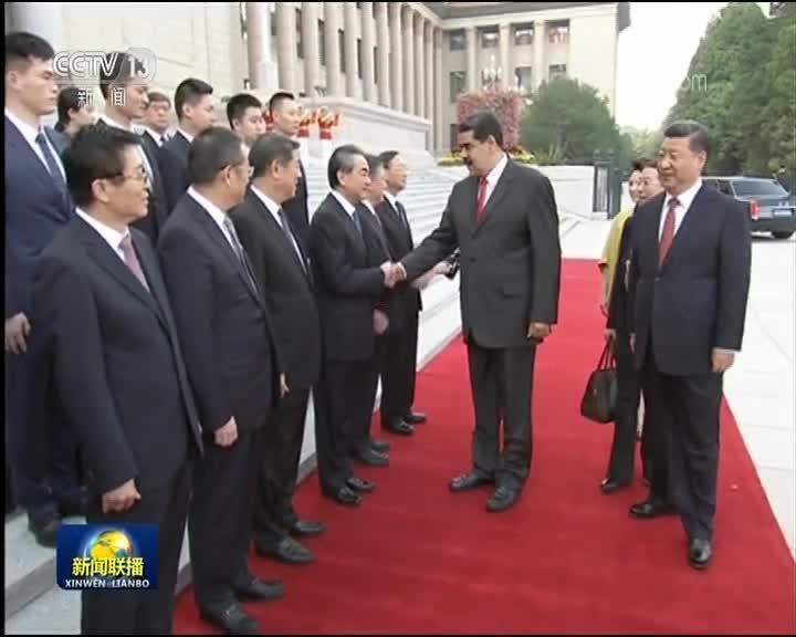 [视频]习近平举行仪式欢迎委内瑞拉总统访华