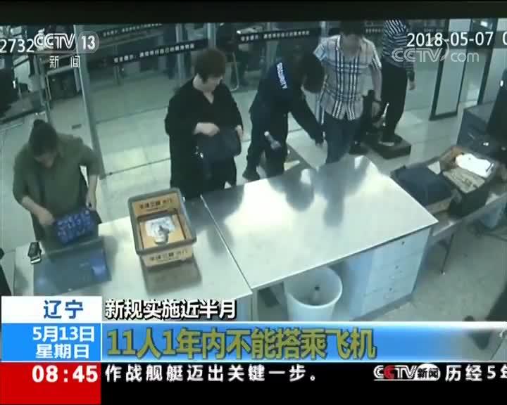 [视频]新规实施近半月 辽宁11人1年内不能搭乘飞机