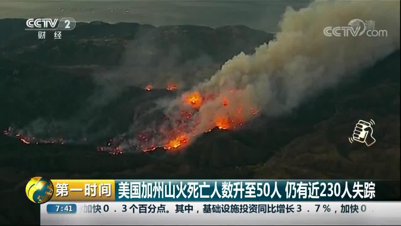 [视频]美国加州山火死亡人数升至50人 仍有近230人失踪