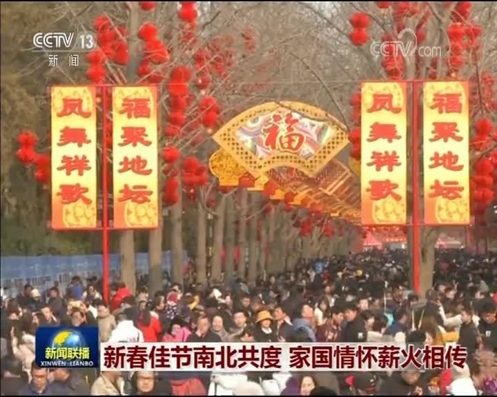 [视频]新春佳节南北共度 家国情怀薪火相传