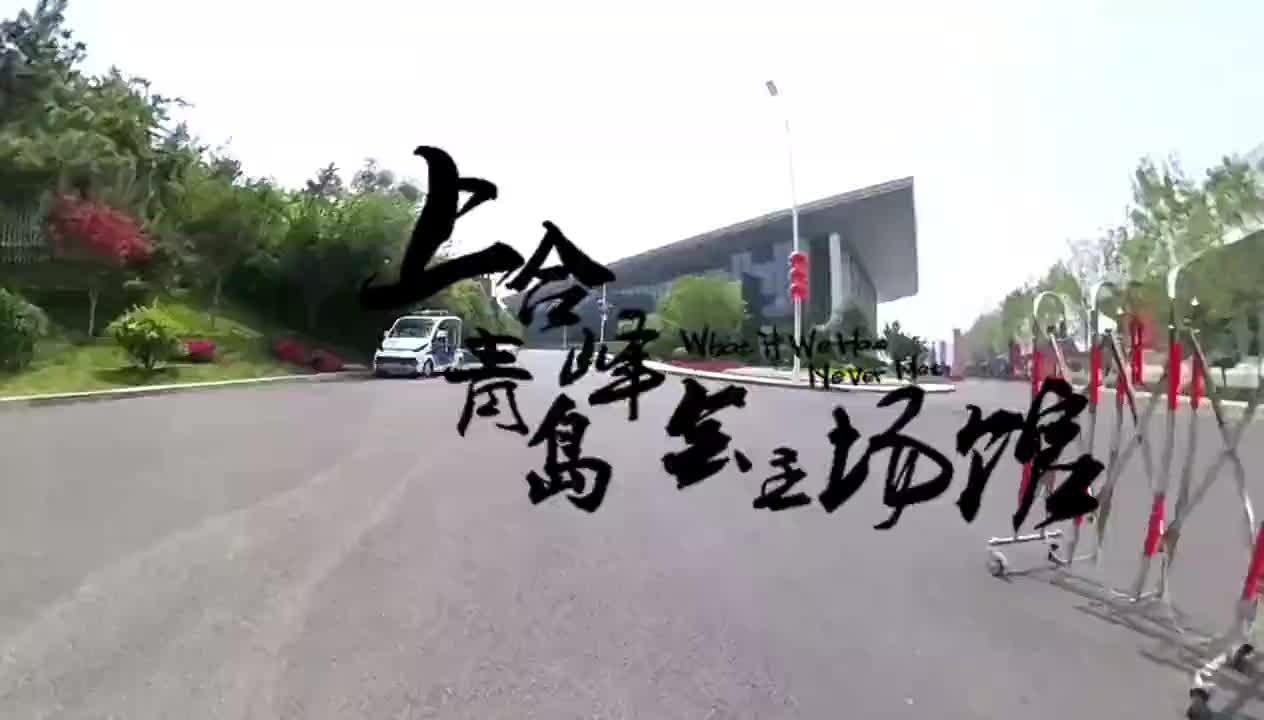 [视频]上河青岛会场