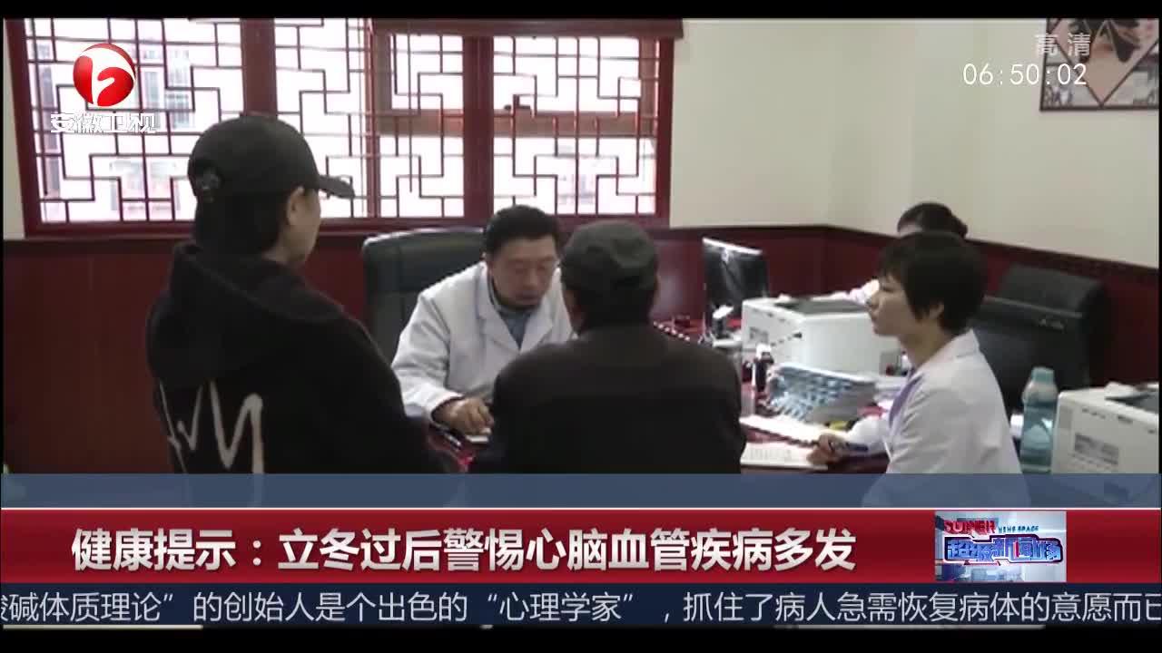 [视频]健康提示:立冬过后警惕心脑血管疾病多发