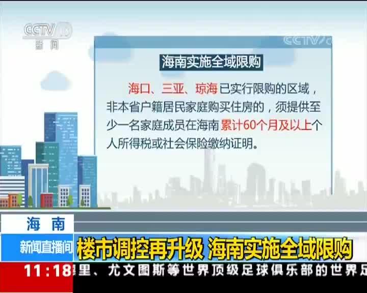 [视频]海南:楼市调控再升级 海南实施全域限购