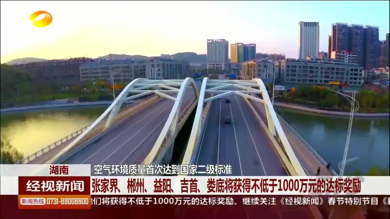 湖南:空气环境质量首次达到国家二级标准