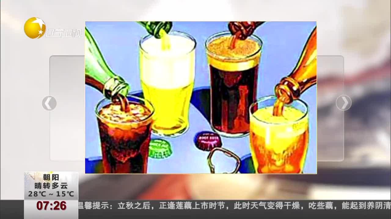 [视频]喝汽水引发骨质疏松?每天12罐才有风险