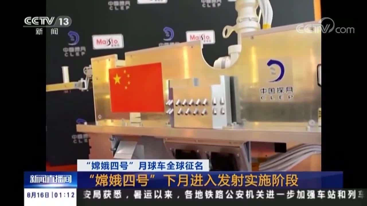 """[视频]""""嫦娥四号""""月球车全球征名 """"嫦娥四号""""下月进入发射实施阶段"""
