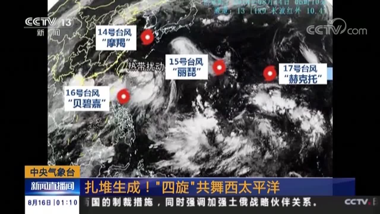 """[视频]中央气象台 扎堆生成!""""四旋""""共舞西太平洋"""