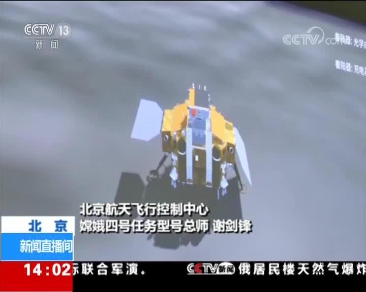 """[视频]""""嫦娥四号""""实现首次月背软着陆"""