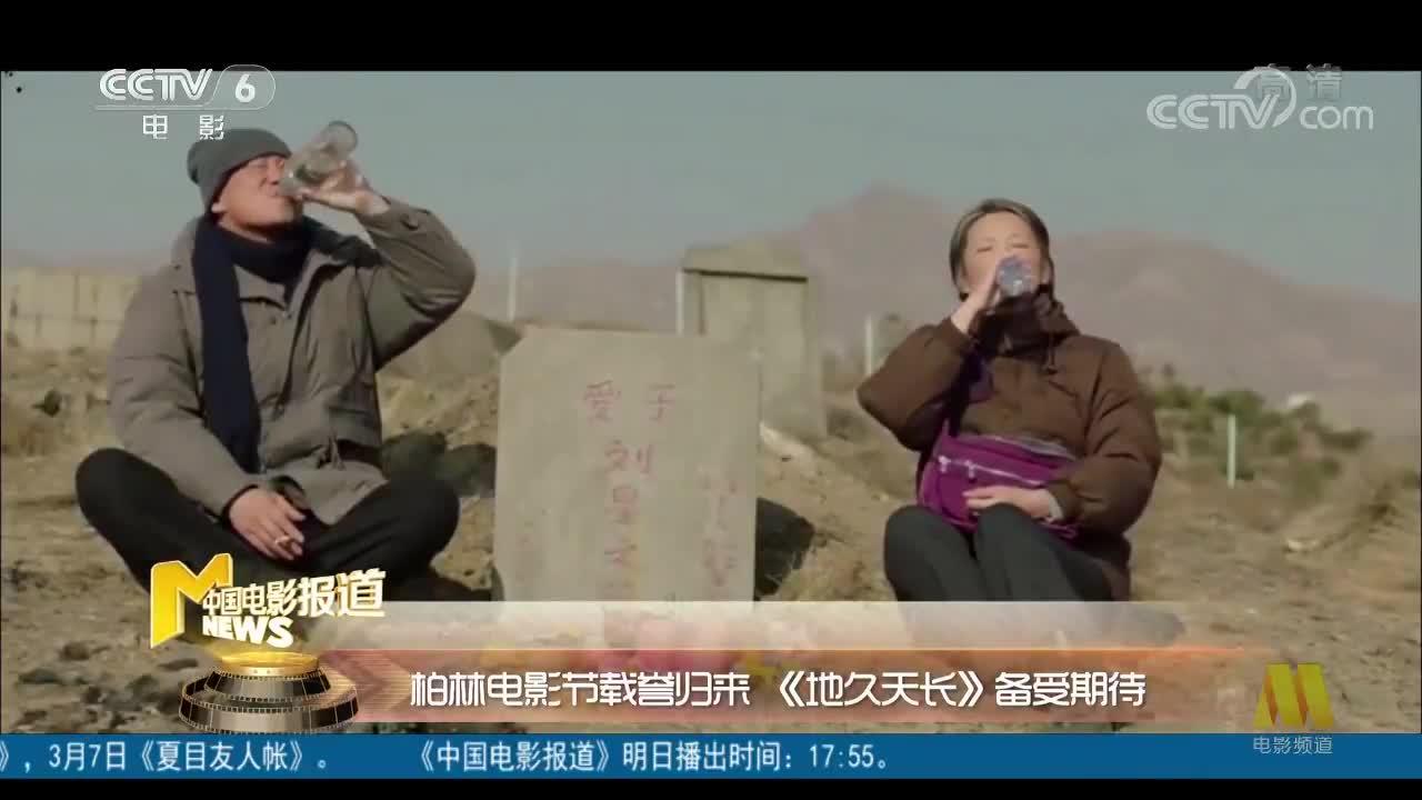 [视频]《地久天长》即将上映 国产佳片3月组团来袭