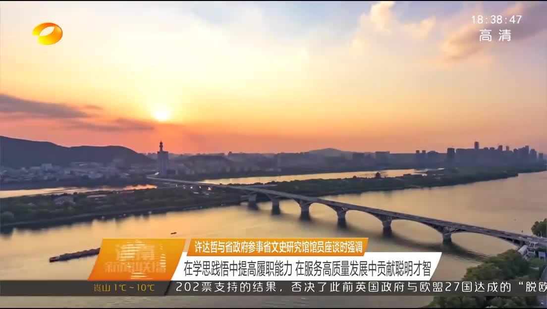 2019年01月16日湖南新闻联播