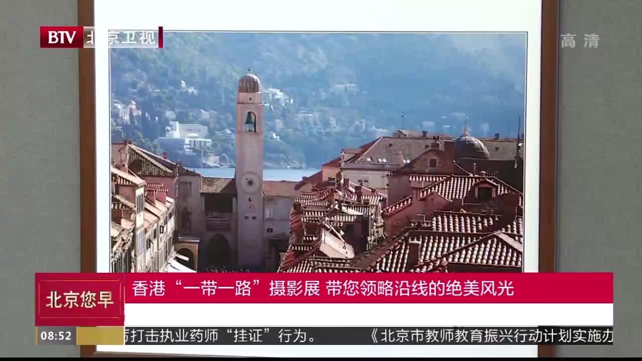 """[视频]香港""""一带一路""""摄影展 带您领略沿线的绝美风光"""