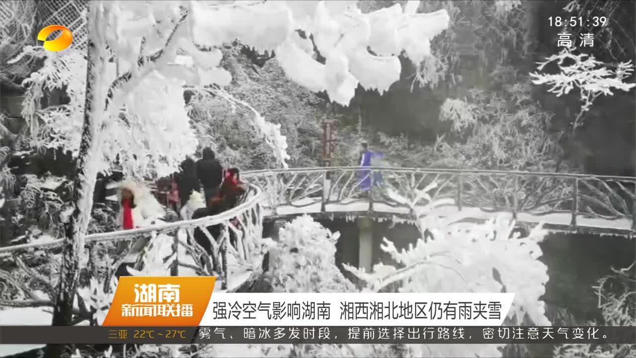 强冷空气影响湖南 湘西湘北地区仍有雨夹雪