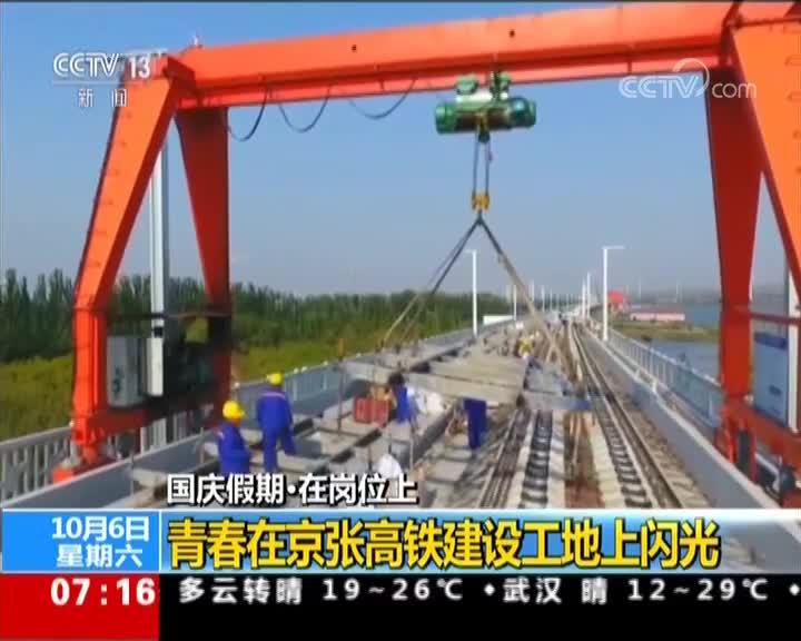 [视频]国庆假期·在岗位上 青春在京张高铁建设工地上闪光