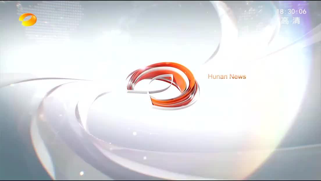 2018年06月13日湖南新闻联播