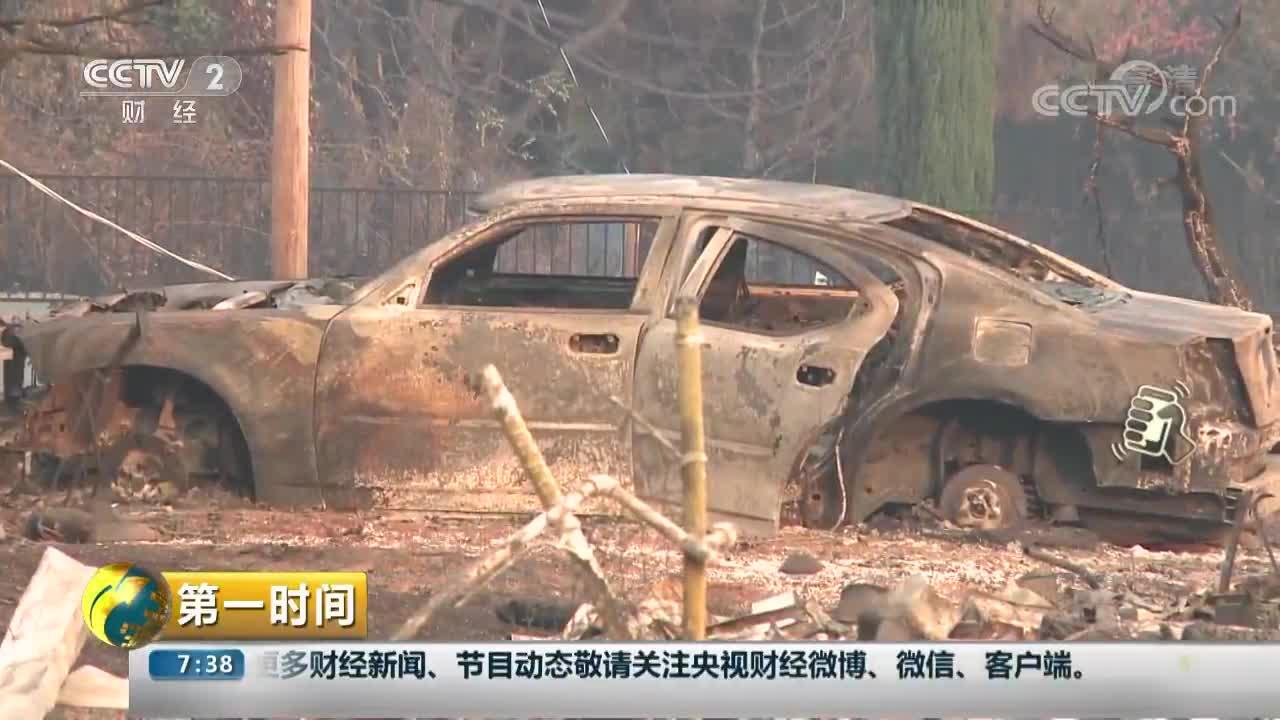 [视频]山火肆虐 美国加州天堂镇满目疮痍