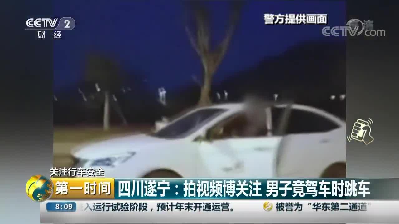[视频]拍视频博关注 男子竟驾车时跳车