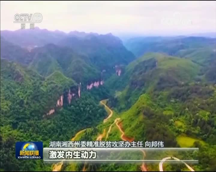 [视频]湖南湘西:聚焦精准 决战脱贫攻坚