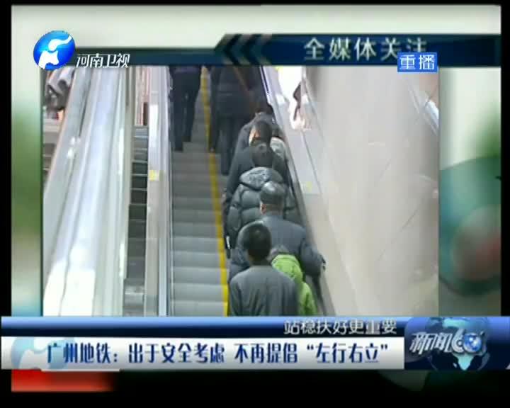 """[视频]广州地铁:出于安全考虑 不再提倡""""左行右立"""""""