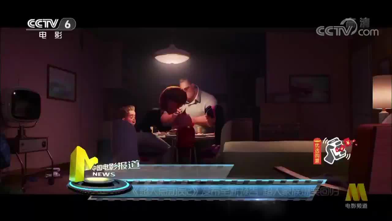[视频]《超人总动员2》发布全新预告 超人家族爆笑回归
