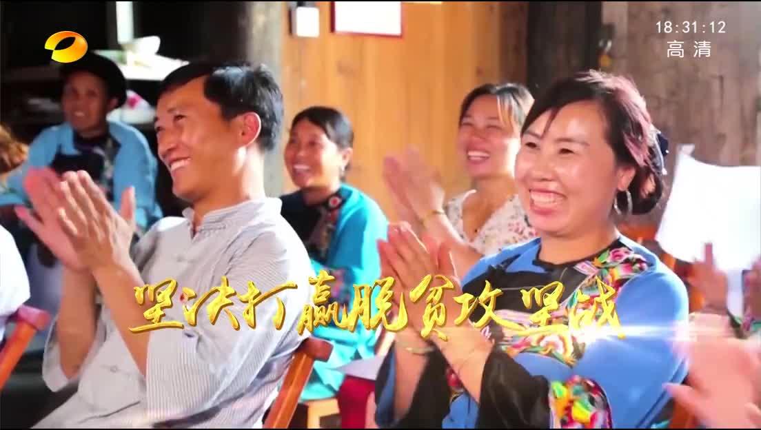 湘西自治州探索走出精准扶贫好路子(五):党建引领脱贫攻坚