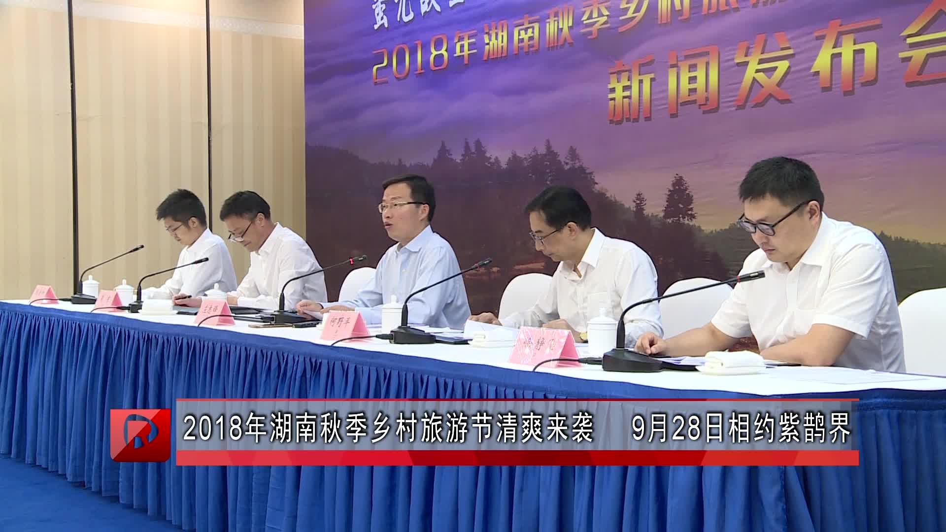 2018年湖南秋季乡村旅游节清爽来袭  9月28日相约紫鹊界
