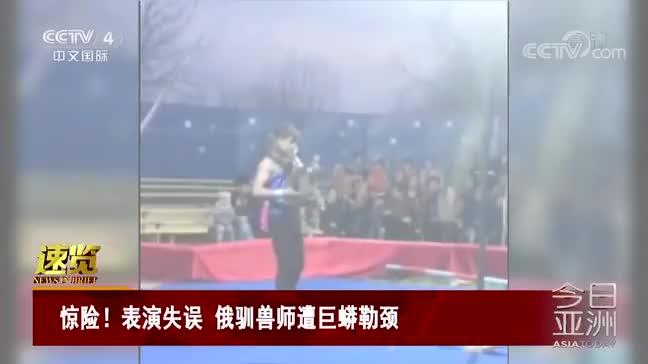 [视频]惊险!表演失误 俄驯兽师遭巨蟒勒颈-新华网
