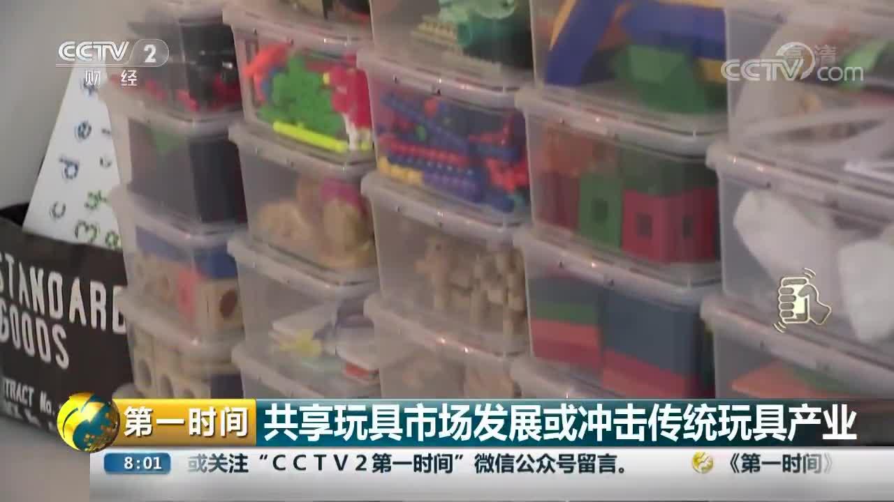 [视频]共享玩具市场发展或冲击传统玩具产业