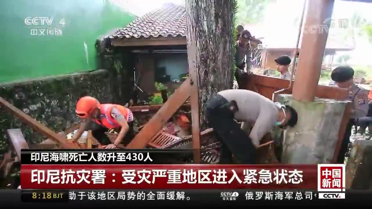 [视频]印尼海啸死亡人数升至430人