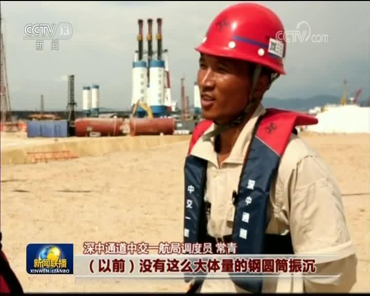 """[视频]【国家建设者】常青:深中通道的""""海上大管家"""""""