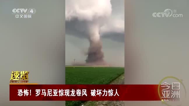 [视频]恐怖!罗马尼亚惊现龙卷风 破坏力惊人