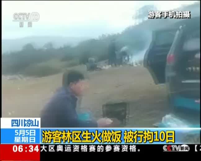 [视频]四川凉山:游客林区生火做饭 被行拘10日