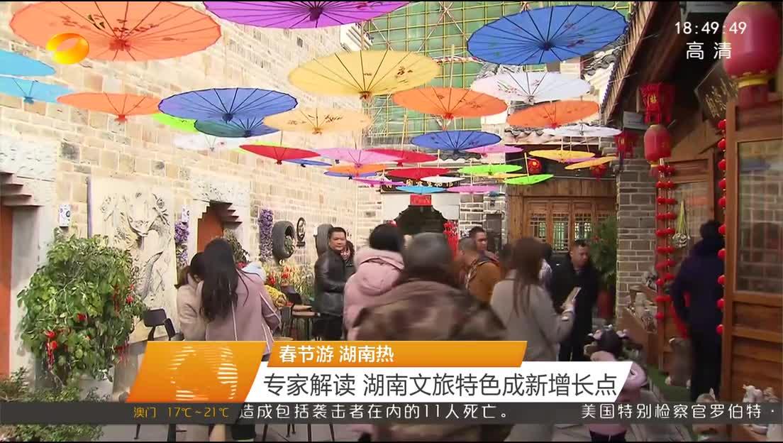 专家解读 湖南文旅特色成新增长点