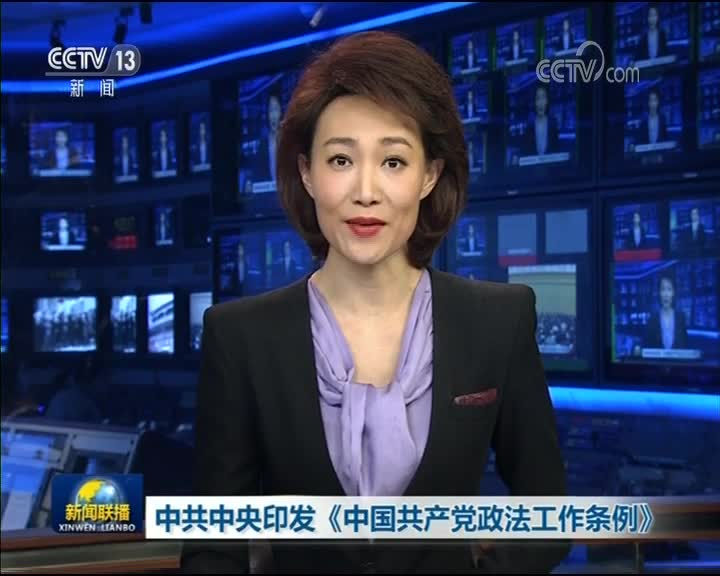 [视频]中共中央印发《中国共产党政法工作条例》
