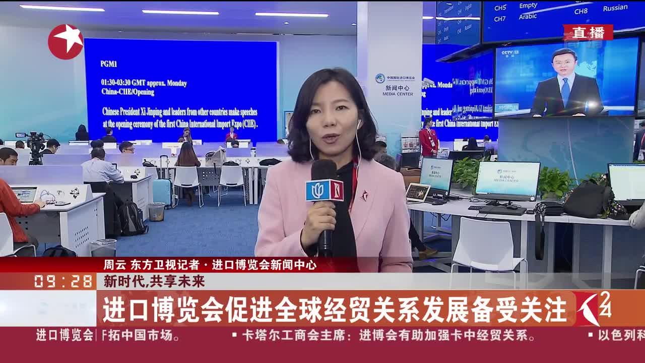 [视频]海外媒体高度关注进博会 各国参会记者4000余人