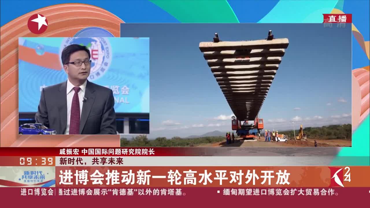 [视频]戚振宏:进博会推动新一轮高水平对外开放