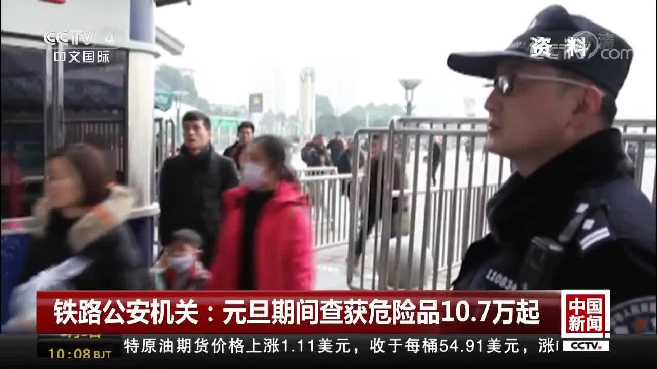 [视频]铁路公安机关:元旦期间查获危险品10.7万起