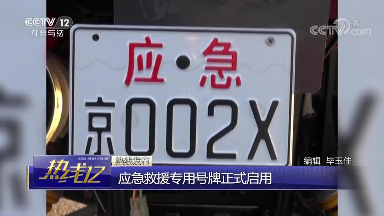 [视频]应急救援专用号牌正式启用