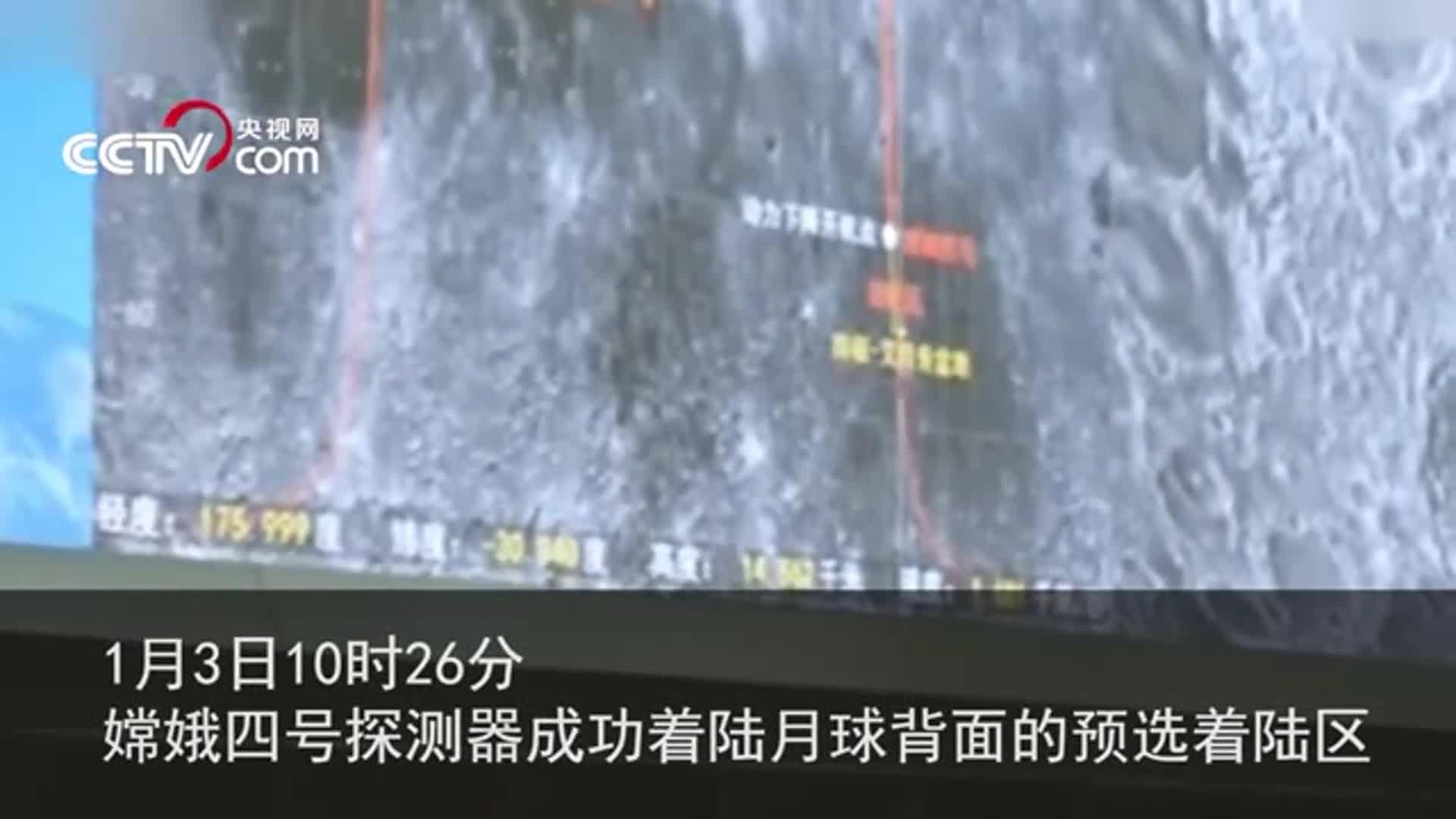 [视频]嫦娥四号成功着陆月球背面 传回世界首张近距拍摄月背图