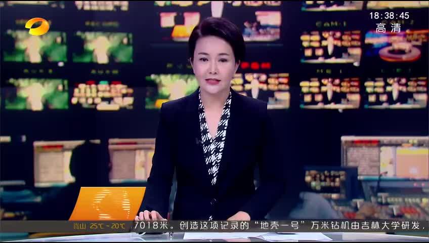 2018年06月03日湖南新闻联播
